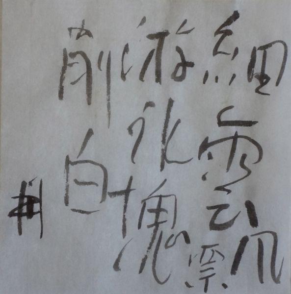 朝歌10月17日_c0169176_08160200.jpg