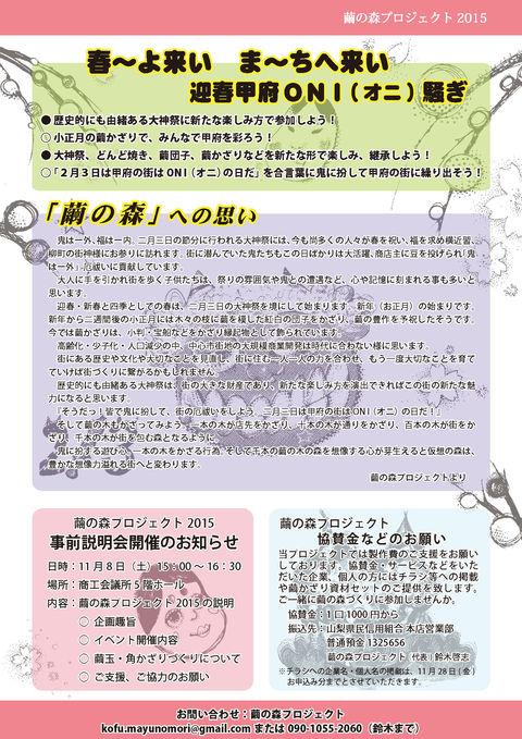 繭の森プロジェクト2015_c0131878_17412571.jpg