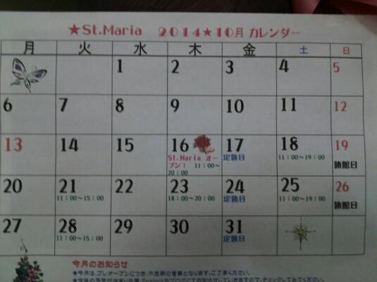 10月営業日 セントマリア 生きがいセンターshop_c0201916_2137242.jpg