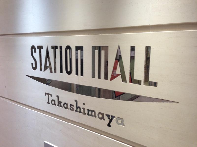 家族での東京展示会周り_f0191324_9554840.jpg