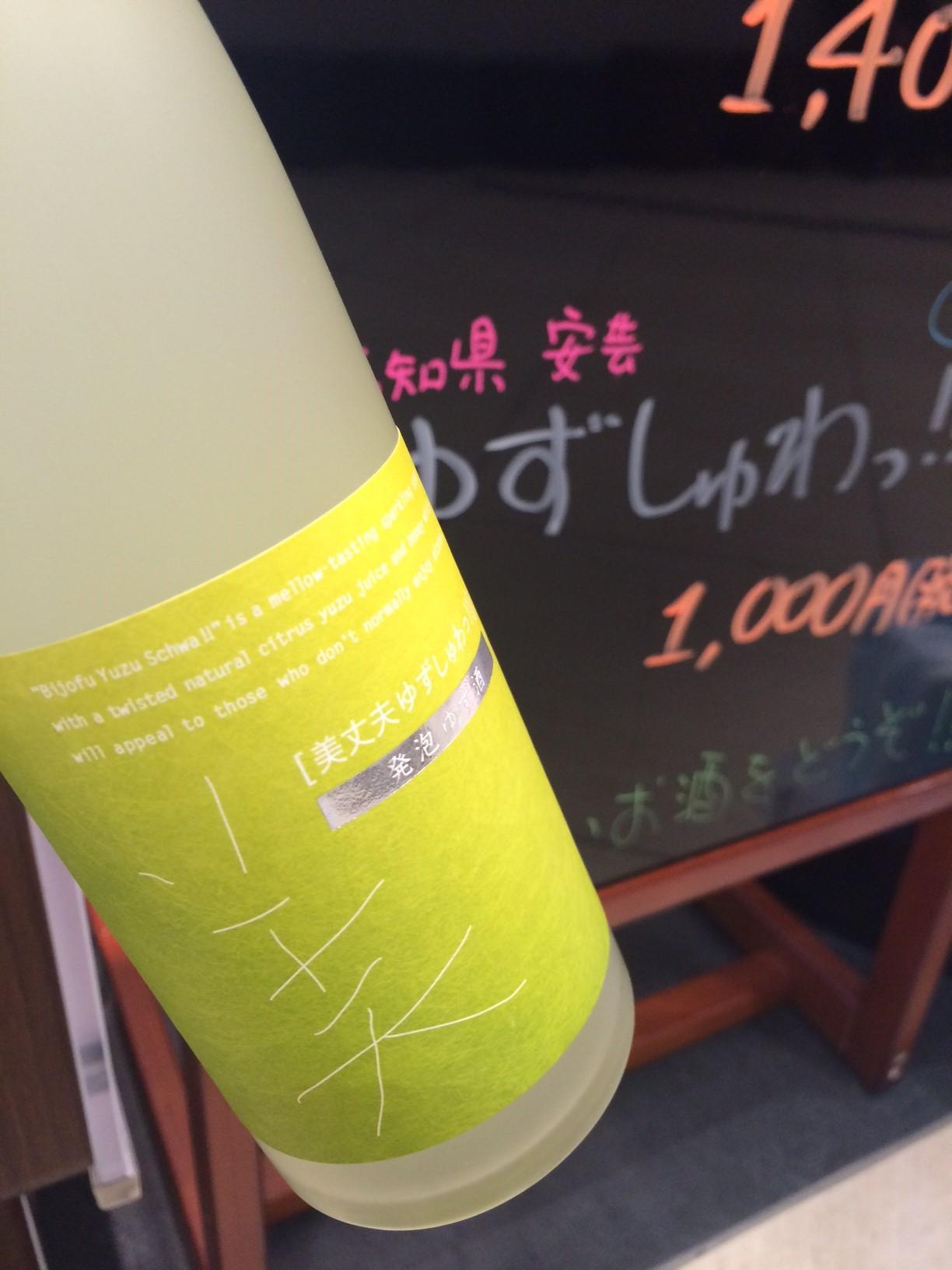 """""""ゆず"""" しゅわっしゅわっ♪_f0330930_15100240.jpg"""