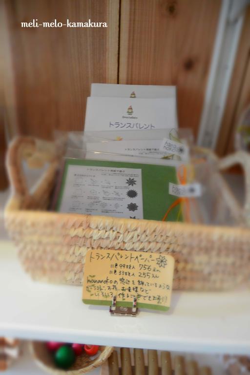 ◆鎌倉・長谷の『hananoko』さんでデコパージュ・ワークショップ☆_f0251032_0565889.jpg