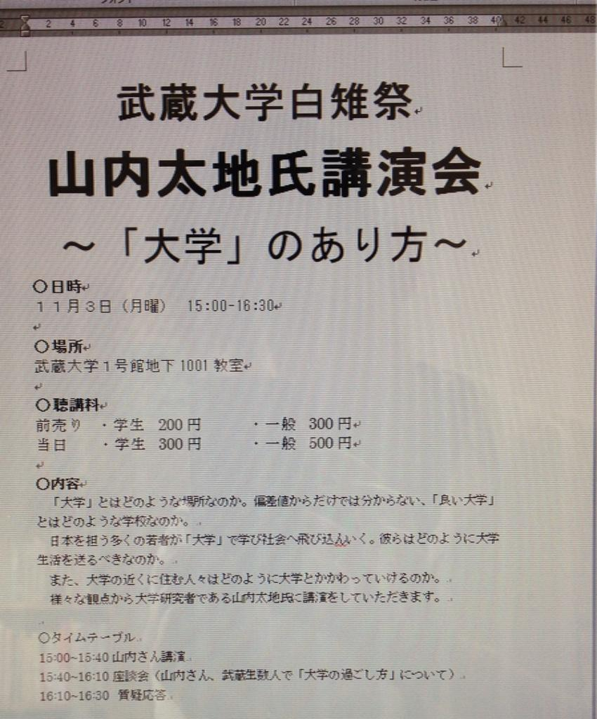 11月3日(月・祝)武蔵大学 白雉祭で山内太地講演会を開催します!_f0138645_7294596.jpg
