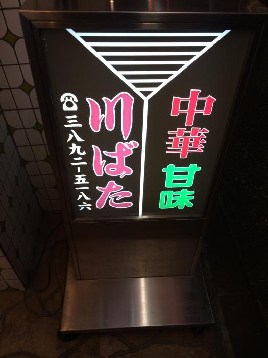 中華喫茶店にて@川ばた中華喫茶店 町屋_a0177651_20560163.jpg