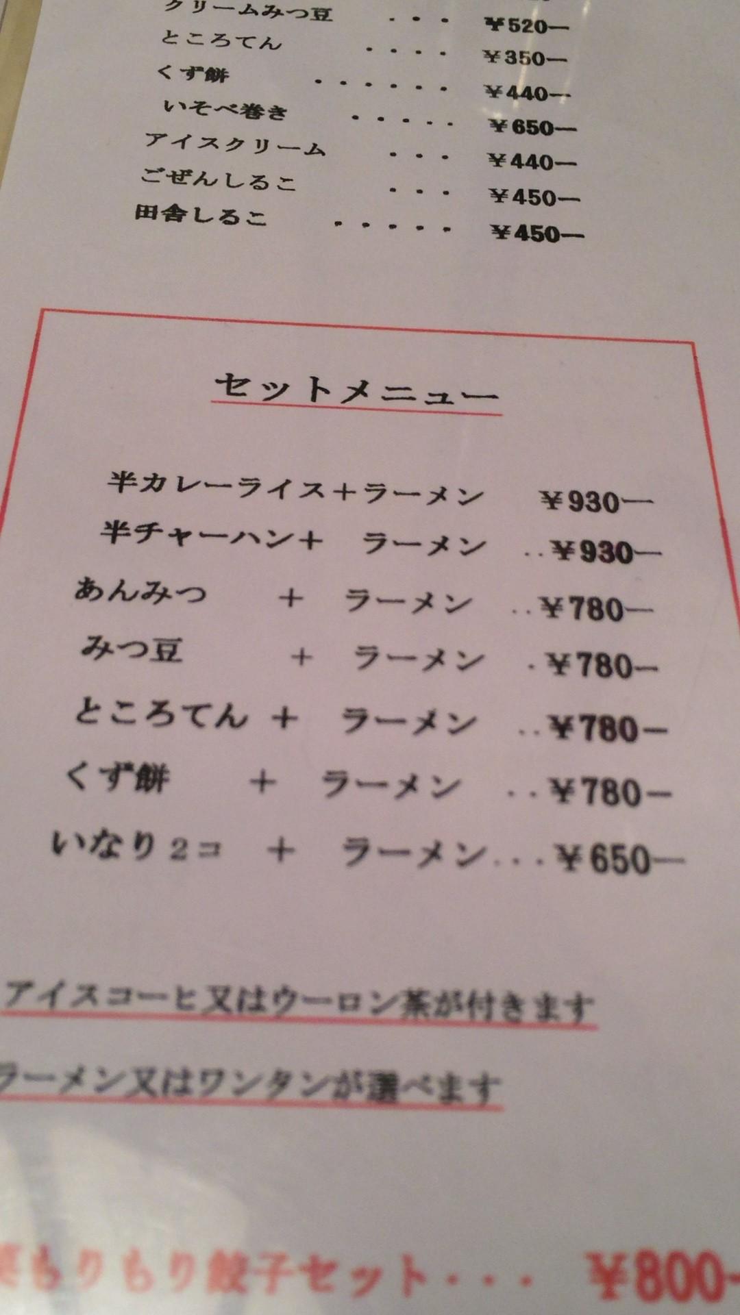 中華喫茶店にて@川ばた中華喫茶店 町屋_a0177651_20562228.jpg