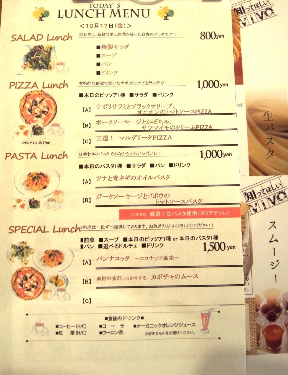 キツネ色のコルニチョーネ〔pizzeria VIVO/ピッツァ・イタリア料理/JR高槻〕_f0195971_11380343.jpg