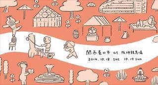 10/19関西蚤の市に出店します。_a0105872_22122296.jpg