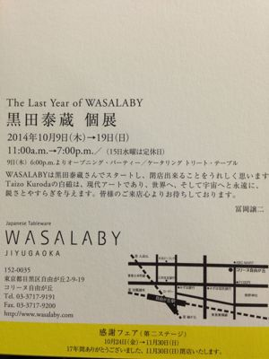 WASALABY_e0055098_22165231.jpg