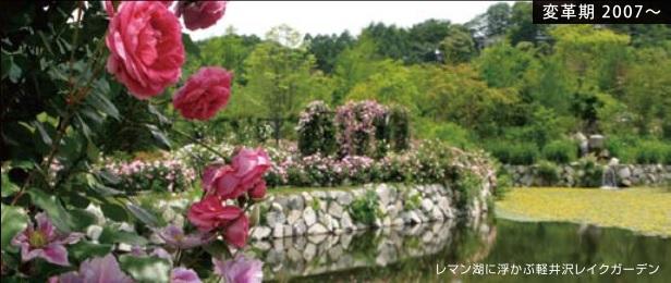 10/9 軽井沢レイクガーデン 歴史編_c0124100_1283454.jpg
