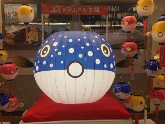 新下関駅にて〜ふくちょうちん_c0052304_11471542.jpg