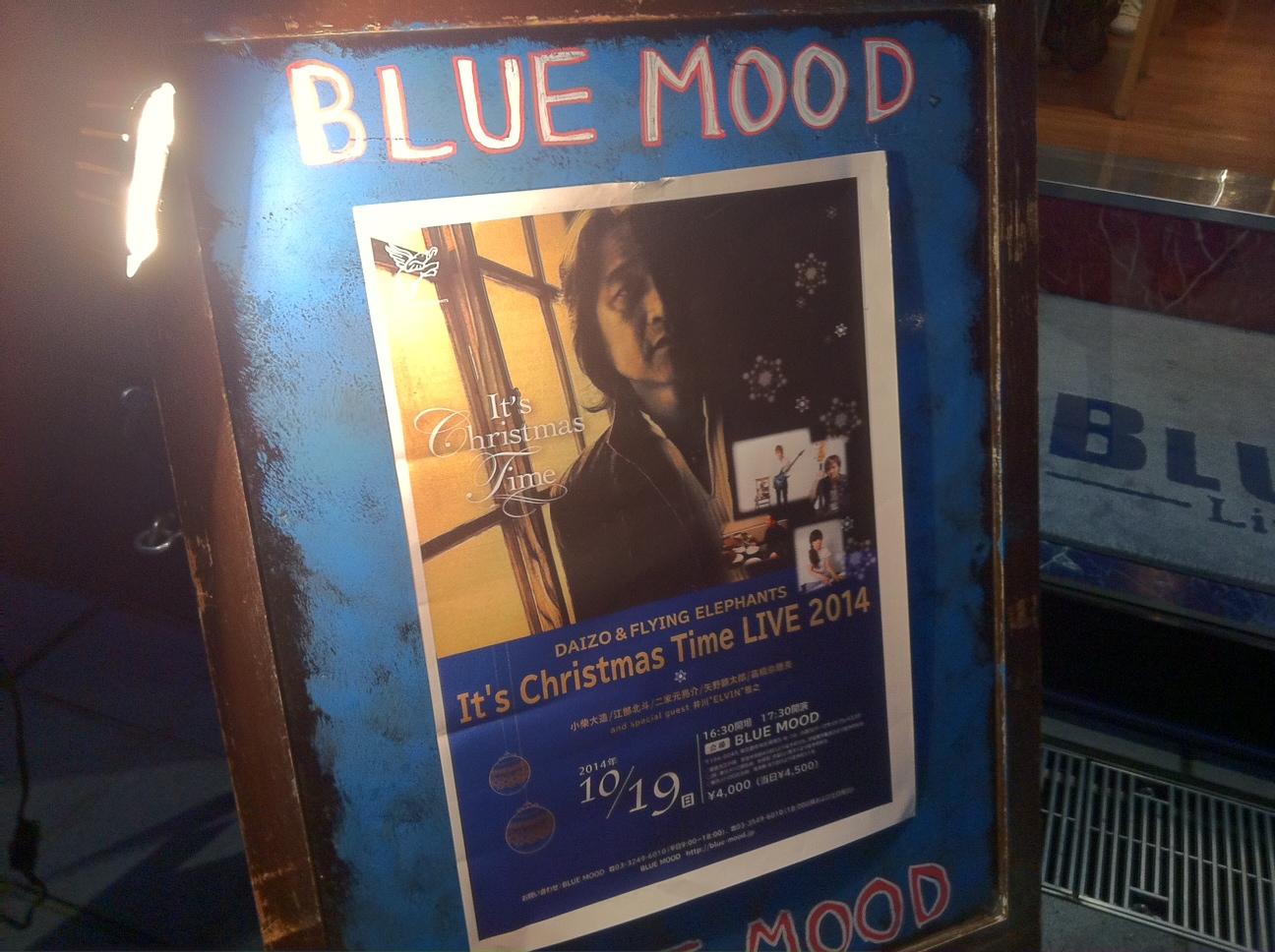 今夜は築地の BLUE MOOD で大好きな大好きな小柴大造さんのライブ。これから後半。_e0094804_18495654.jpg