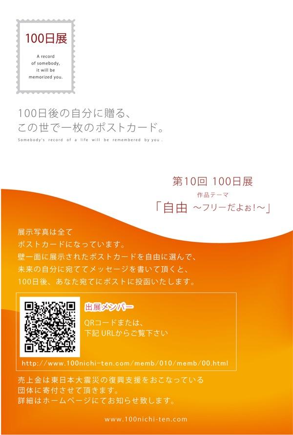 100日展_a0075330_16513478.jpg
