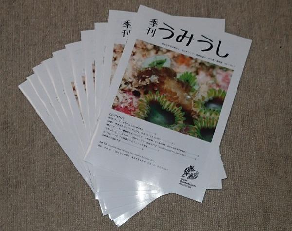 <季刊うみうし>創刊号到着_c0193735_12515698.jpg
