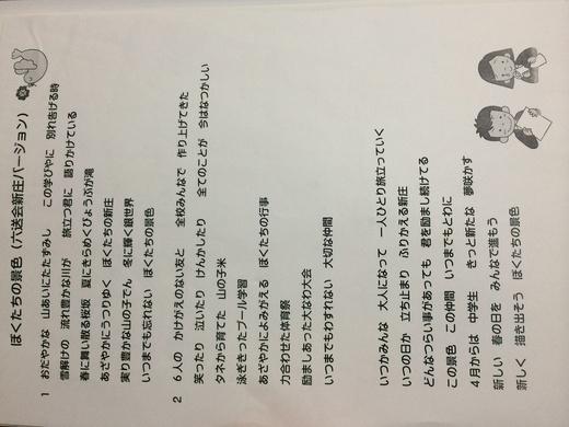 小学校アウトリーチめぐり@美浜_a0271541_2010841.jpg