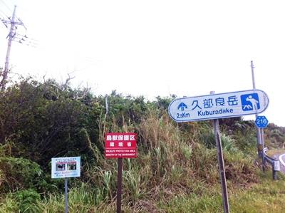 10月19日 久部良岳_b0158746_1632591.jpg