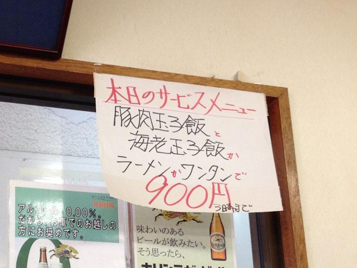 白川台一貫楼 @ 須磨 白川台_e0024756_16374498.jpg