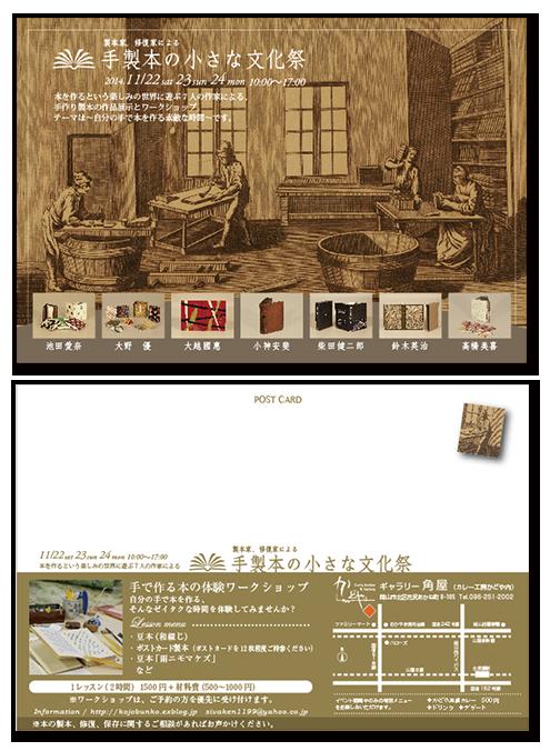 手製本の小さな文化祭_f0355165_2014937.png