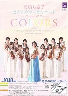 『高嶋ちさ子 12人のヴァイオリニスト/COLORS』_e0033570_10014135.jpg