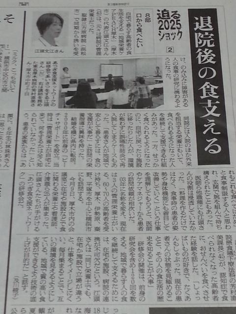 2014年10月19日朝日新聞掲載(2)_e0175495_12514442.jpg