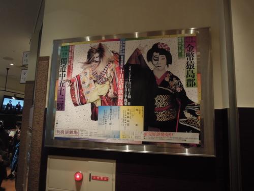 新橋演舞場10月公演 獨道中五十三驛_e0116211_12261589.jpg