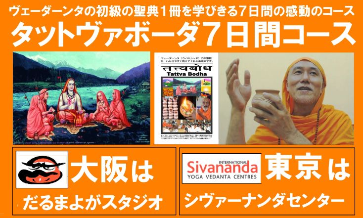 生徒さんからのお便り、東京での7日間タットヴァボーダより_d0103413_12380726.jpg