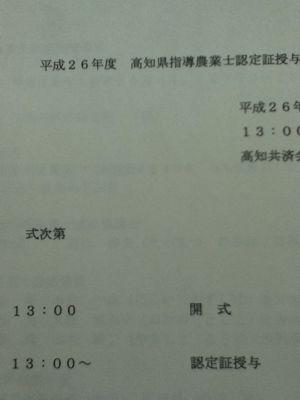 指導農業士認定証授与式_c0140418_12523626.jpg