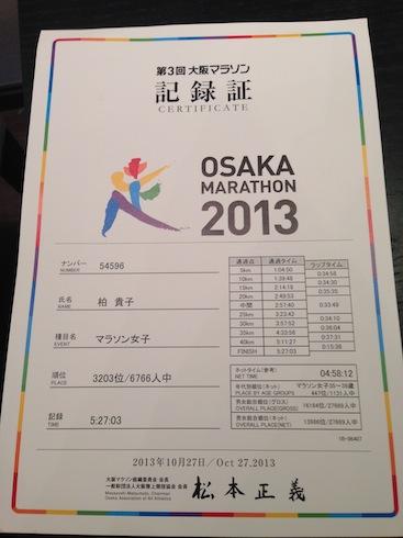 今週末は〜大阪マラソン♫_c0187025_1731725.jpg
