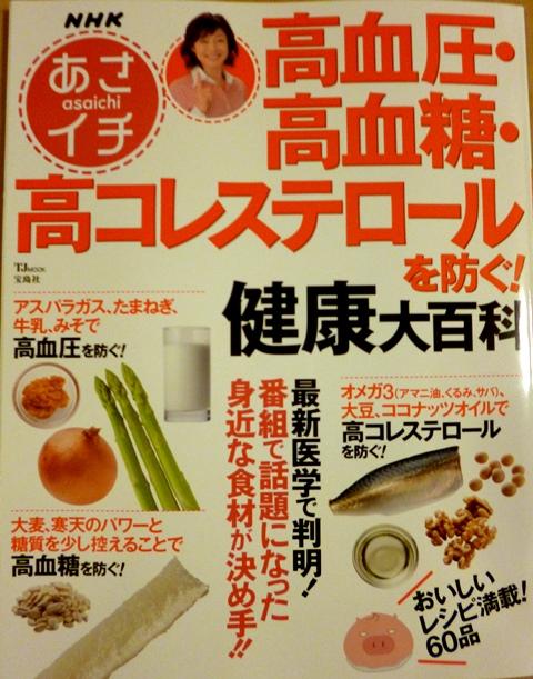 NHKあさイチムック本に乳和食レシピを掲載して頂きました!_b0204930_20415986.jpg