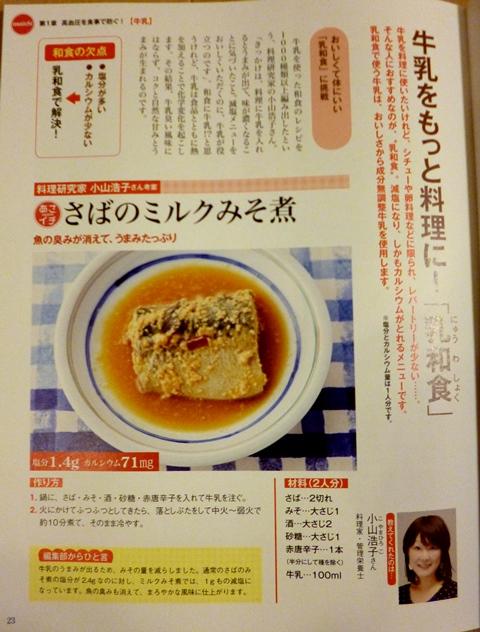 NHKあさイチムック本に乳和食レシピを掲載して頂きました!_b0204930_20421690.jpg