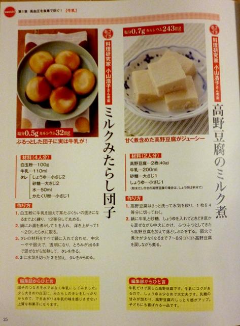 NHKあさイチムック本に乳和食レシピを掲載して頂きました!_b0204930_20423167.jpg