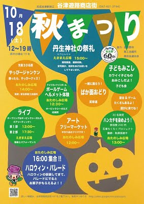 谷津遊路商店街12「秋まつり」_b0307537_15173126.jpg