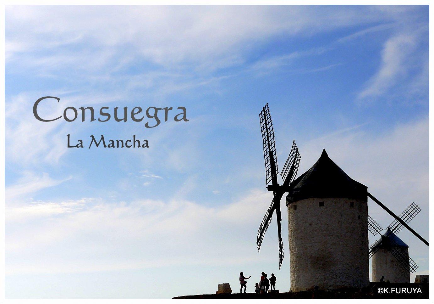 スペイン旅行記 10  ラ・マンチャ_a0092659_135821.jpg