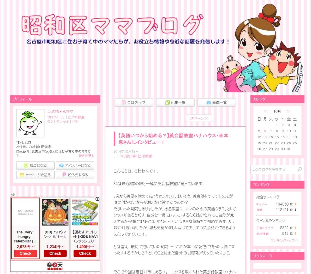 昭和区ママブログにハナハウスが掲載されました。_f0321473_13483496.jpg