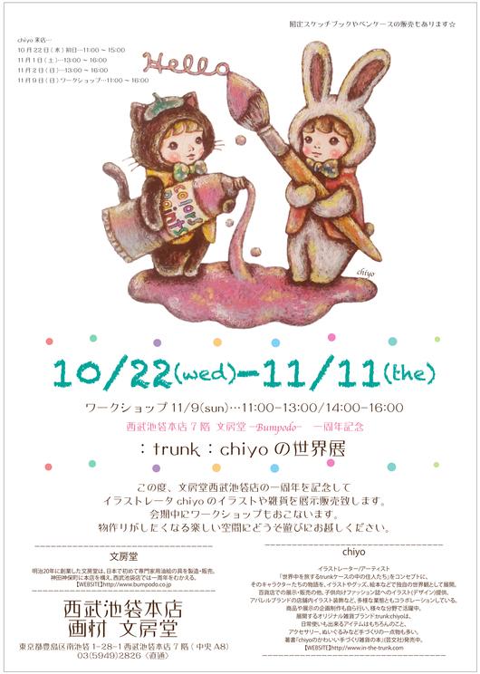 10/22~11/11(ワークショップ11/9)記念展示@西武池袋7F文房堂_f0223074_21231233.jpg