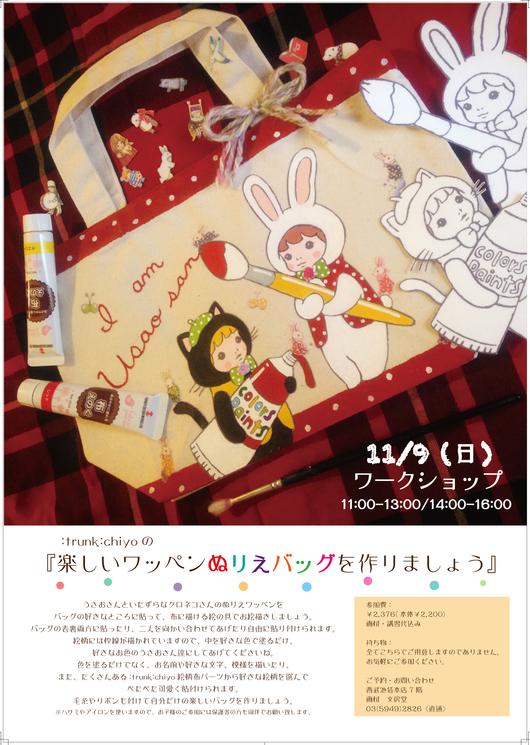 10/22~11/11(ワークショップ11/9)記念展示@西武池袋7F文房堂_f0223074_21232283.jpg