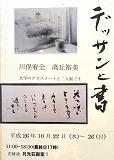 画室1と画室2と小画箱_e0045977_19474598.jpg