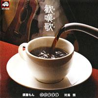 11/3MOTEL・2014歓嘆歌(カンタータ)ツアー_d0154687_17273426.jpg