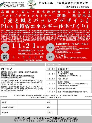 研修会講師 東京_e0054299_15132121.jpg