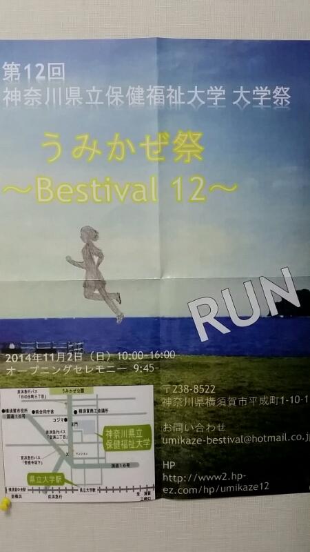 神奈川県立保健福祉大学さま うみかぜ祭 フェスティバル 第12回_d0092901_21205965.jpg