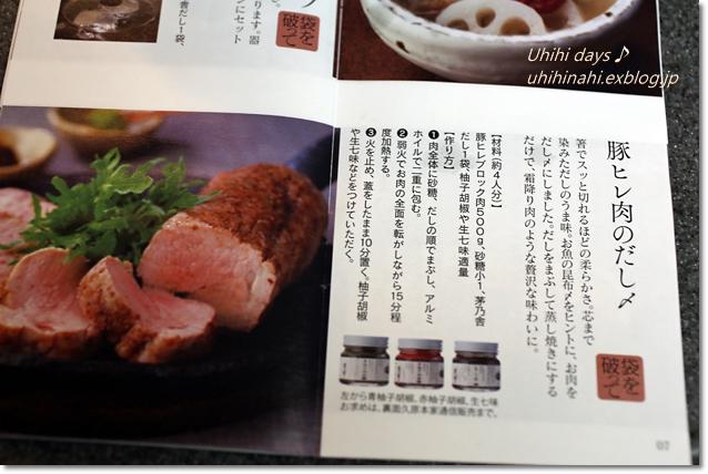 豚ヒレ肉のだし〆_f0179404_21463984.jpg