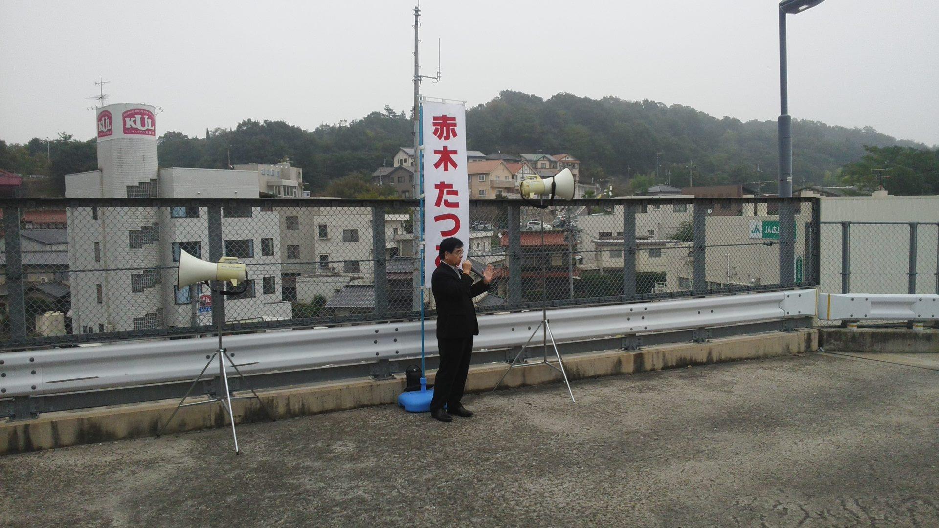 東広島市議会議員・赤木たつおさん、八本松駅前で頑張ります!_e0094315_07272662.jpg
