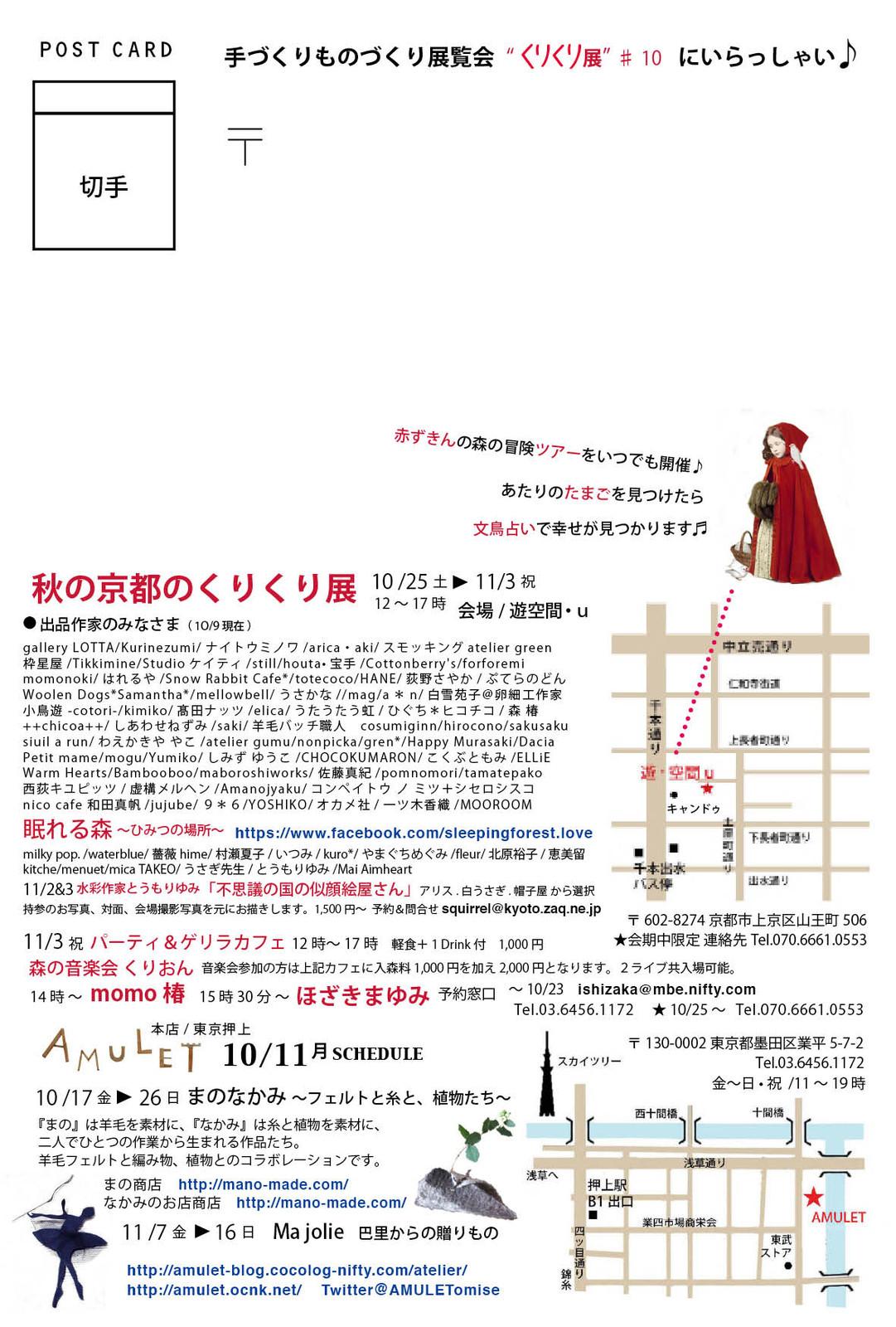 秋の京都のくりくり展2014_a0137727_23002832.jpg
