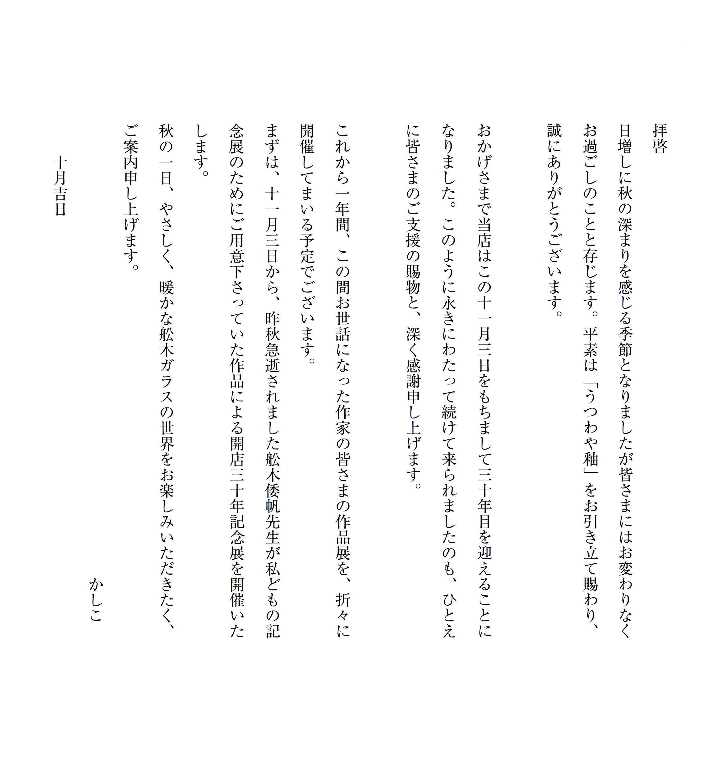 舩木倭帆  吹きガラス展のお知らせ_c0237627_20533046.jpg