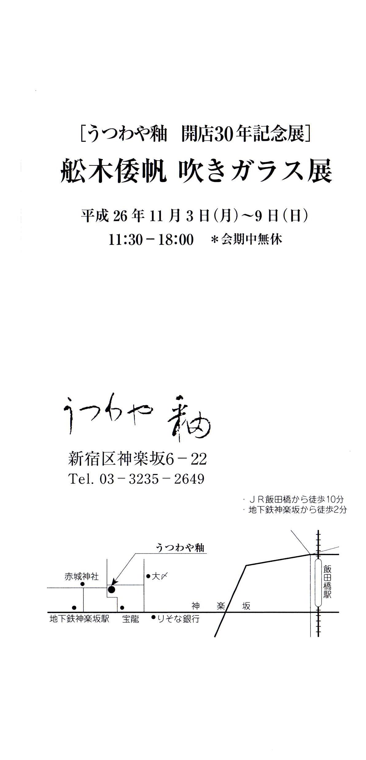 舩木倭帆  吹きガラス展のお知らせ_c0237627_2057172.jpg
