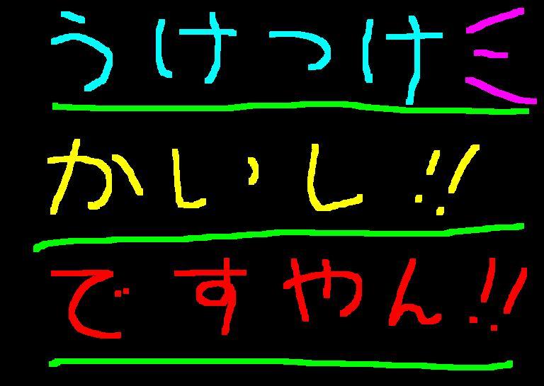 いよいよ明後日!ですやん!_f0056935_1921367.jpg