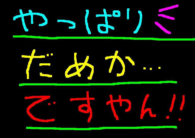見たくなかった現実に?ですやん!_f0056935_20121270.jpg