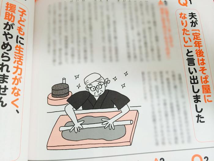 『定年後の暮らしとお金の基礎知識2015 (エッセ増刊)』(扶桑社)表紙と本文イラストを描きました。_f0134538_23564920.jpg