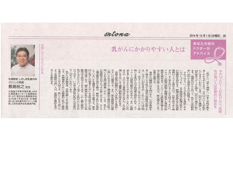 2014年10月1日 道新 オントナ投稿_d0225752_23395737.jpg