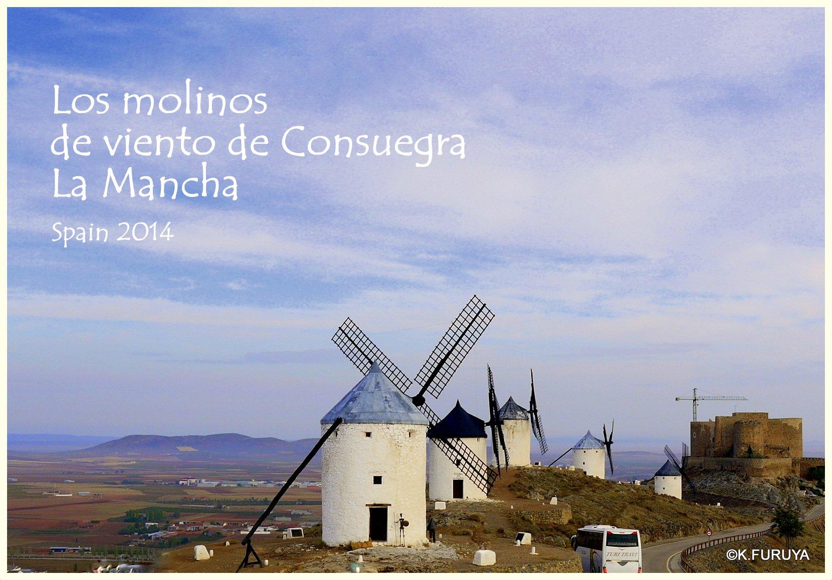 スペイン旅行記 10  ラ・マンチャ_a0092659_22523148.jpg