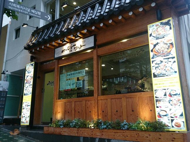 ソウル カニを楽しむ♪ イェダムパッサン 南山店_b0060363_23295186.jpg